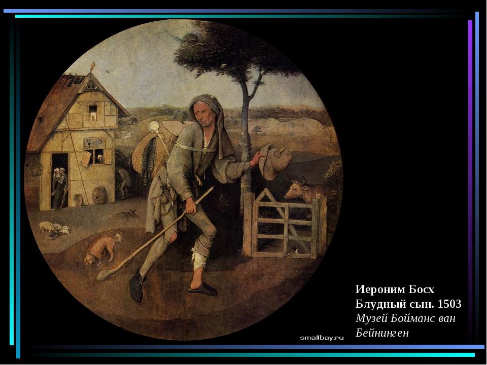 Иероним Босх Блудный сын. 1503 Музей Бойманс ван Бейнинген