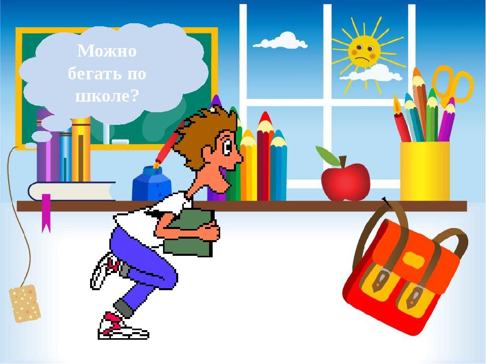 Можно бегать по школе?