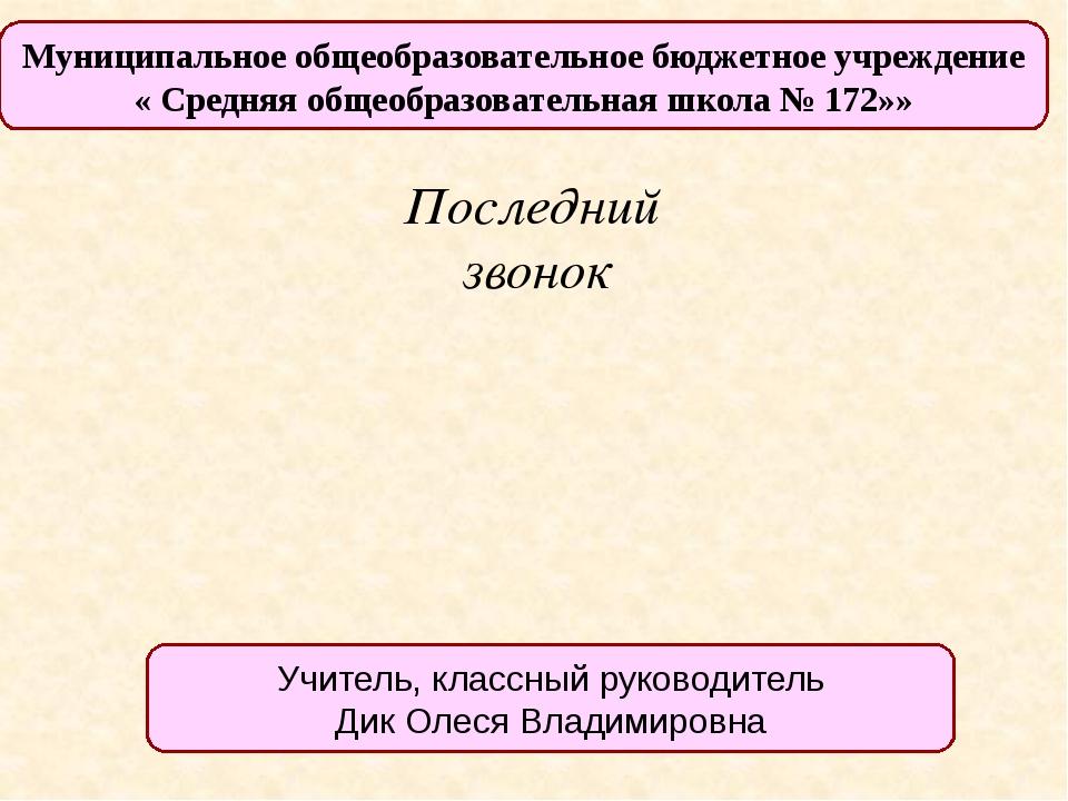 Муниципальное общеобразовательное бюджетное учреждение « Средняя общеобразова...