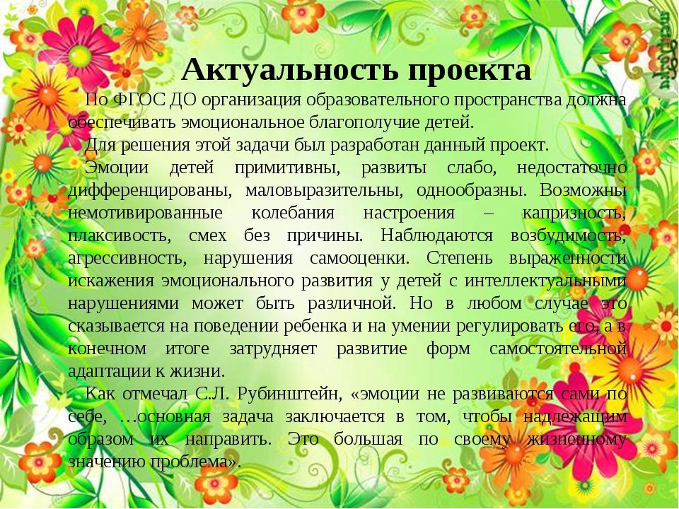 Актуальность проекта По ФГОС ДО организация образовательного пространства дол...