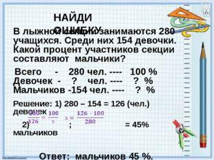 НАЙДИ ОШИБКУ В лыжной секции занимаются 280 учащихся. Среди них 154 девочки.