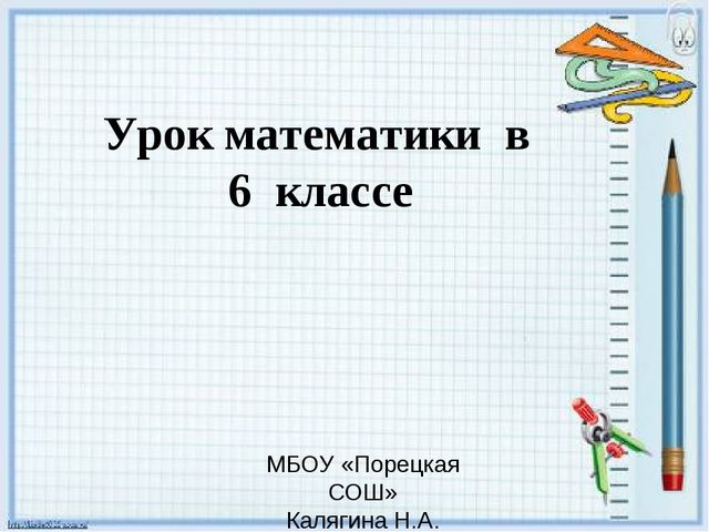 Урок математики в 6 классе МБОУ «Порецкая СОШ» Калягина Н.А.