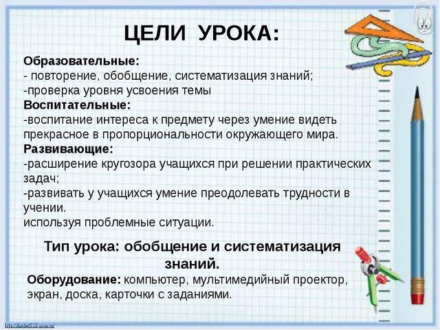Образовательные: - повторение, обобщение, систематизация знаний; -проверка ур...
