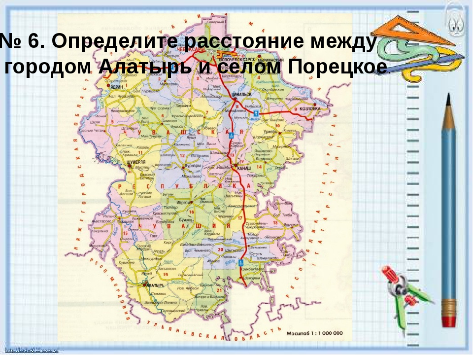 № 6. Определите расстояние между городом Алатырь и селом Порецкое.