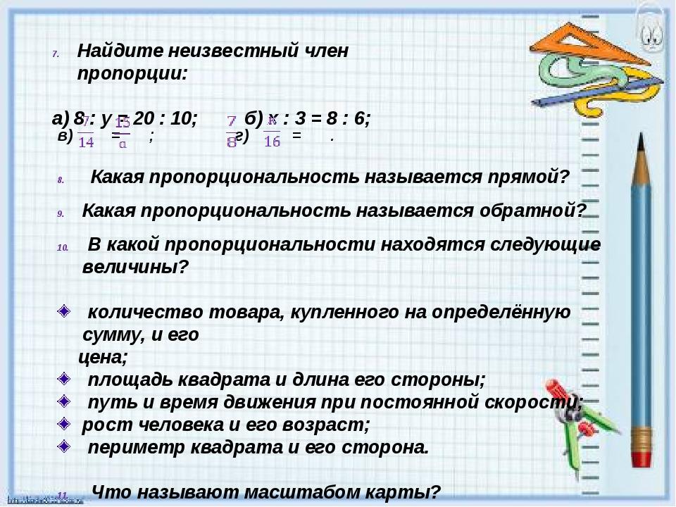 Найдите неизвестный член пропорции: а) 8 : у = 20 : 10; б) х : 3 = 8 : 6; в)...