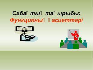 Сабақтың тақырыбы: Функцияның қасиеттері