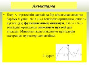 Анықтама Егер нүктесінің қандай да бір аймағынан алынған барлық х үшін теңсіз