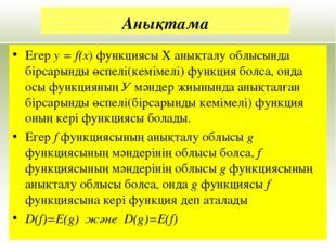 Анықтама Егер у = f(х) функциясы Х анықталу облысында бірсарынды өспелі(кемім