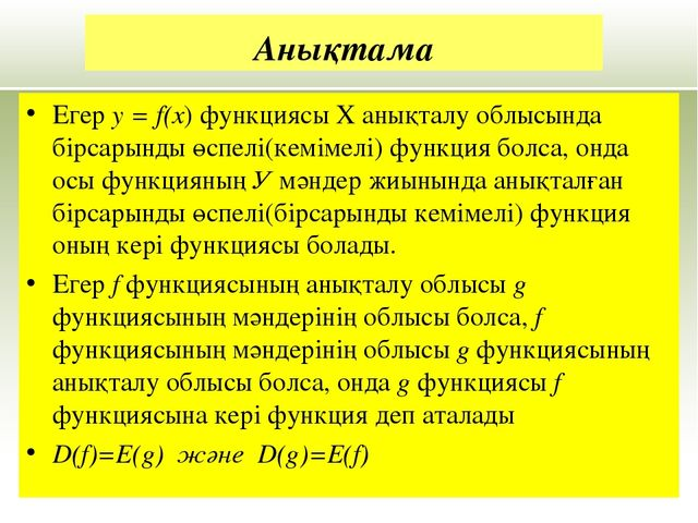 Анықтама Егер у = f(х) функциясы Х анықталу облысында бірсарынды өспелі(кемім...