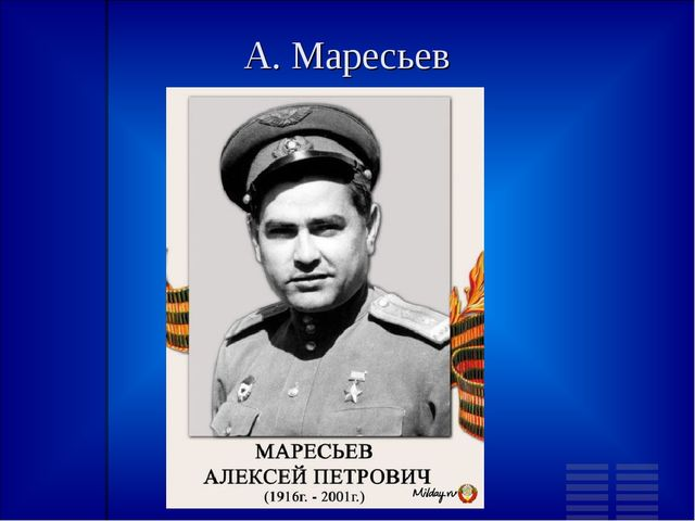 А. Маресьев