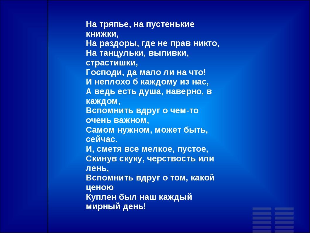 На тряпье, на пустенькие книжки, На раздоры, где не прав никто, На танцульки,...
