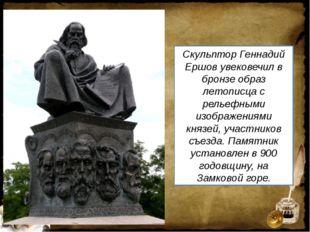 Скульптор Геннадий Ершовувековечил в бронзе образ летописца с рельефными изо