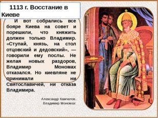И вот собрались все бояре Киева на совет и порешили, что княжить должен толь