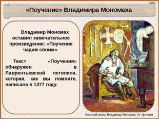 Владимир Мономах оставил замечательное произведение: «Поучение чадам своим».