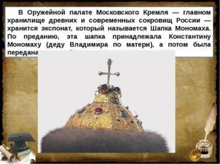 В Оружейной палате Московского Кремля — главном хранилище древних и современн