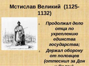 Мстислав Великий (1125-1132) Продолжал дело отца по укреплению единства госуд