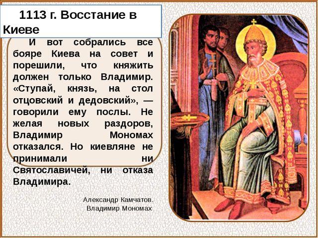 И вот собрались все бояре Киева на совет и порешили, что княжить должен толь...