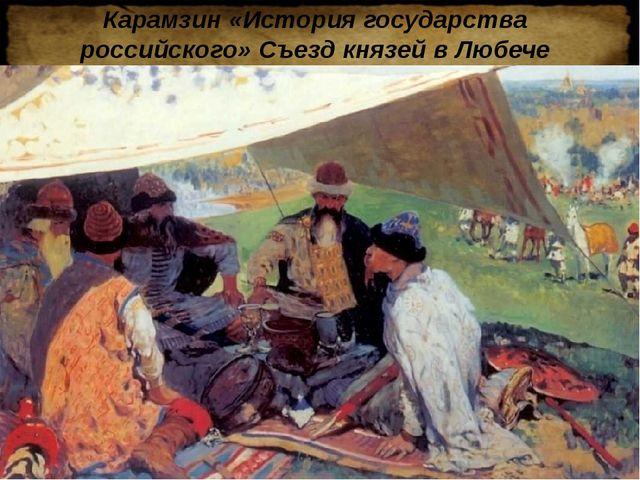 Карамзин «История государства российского» Съезд князей в Любече