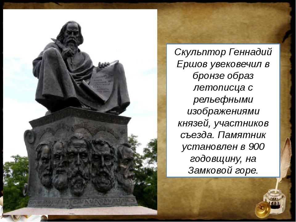 Скульптор Геннадий Ершовувековечил в бронзе образ летописца с рельефными изо...