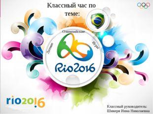 Классный час по теме: Летние Олимпийские Игры Классный руководитель: Шикеря И