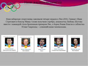 Новосибирские спортсмены завоевали четыре медали в Рио-2016. Гимнаст Иван Стр