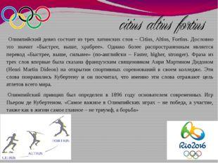 Олимпийский девиз состоит из трех латинских слов – Citius, Altius, Fortius.