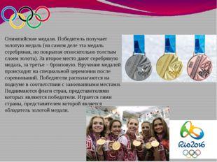 Олимпийские медали. Победитель получает золотую медаль (на самом деле эта мед