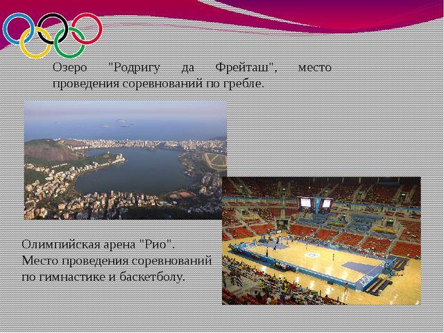 "Озеро ""Родригу да Фрейташ"", место проведения соревнований по гребле. Олимпийс..."