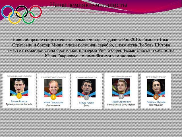 Новосибирские спортсмены завоевали четыре медали в Рио-2016. Гимнаст Иван Стр...