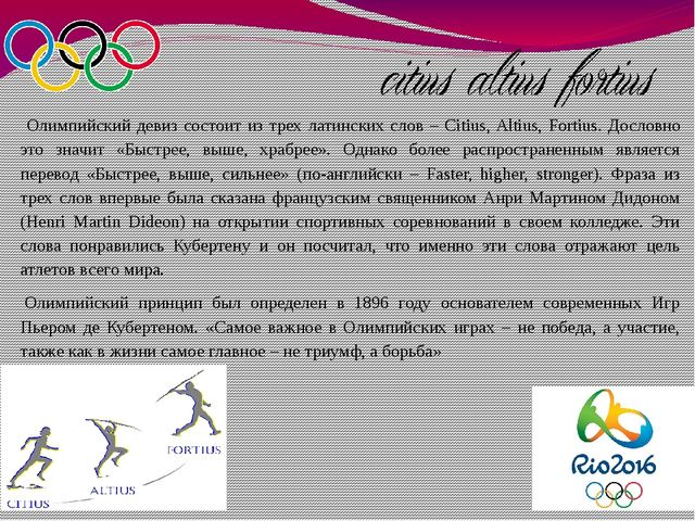 Олимпийский девиз состоит из трех латинских слов – Citius, Altius, Fortius....