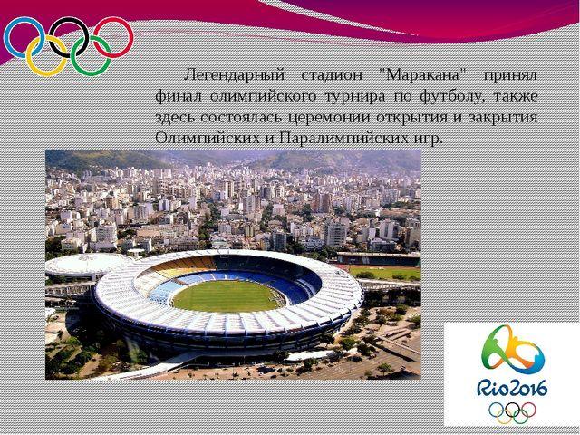 "Легендарный стадион ""Маракана"" принял финал олимпийского турнира по футболу,..."
