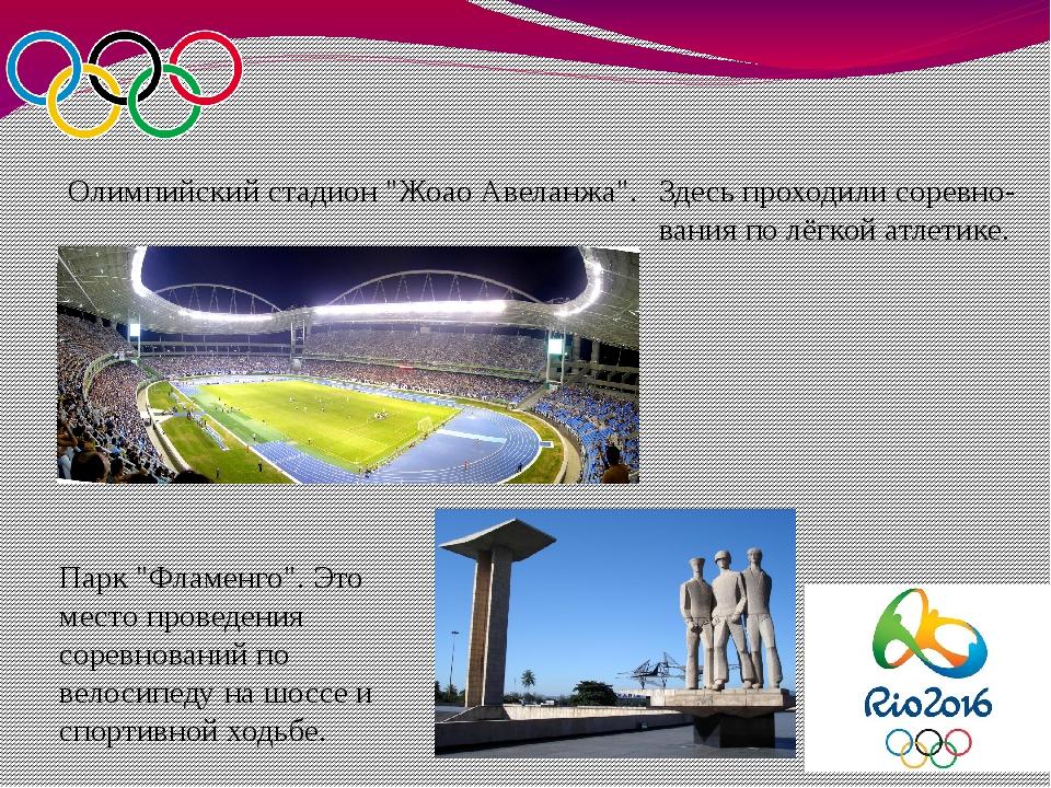 """Здесь проходили соревно- вания по лёгкой атлетике. Олимпийский стадион """"Жоао..."""