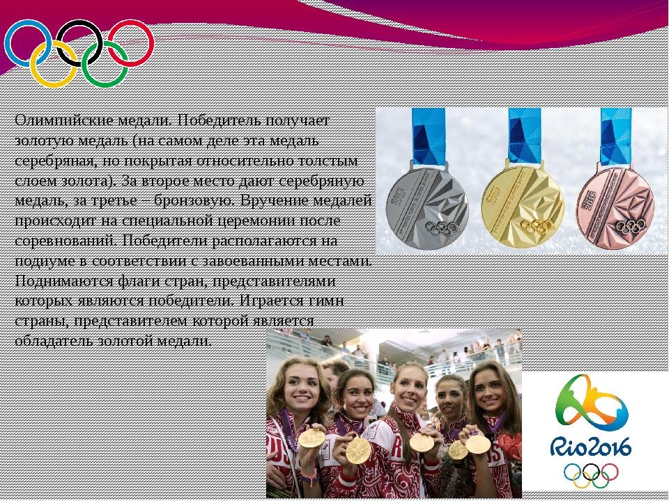 Олимпийские медали. Победитель получает золотую медаль (на самом деле эта мед...