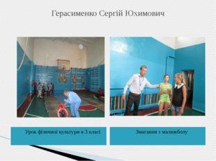 Герасименко Сергій Юхимович Урок фізичної культури в 3 класі Змагання з малюк