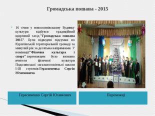 Громадська пошана - 2015 Герасименко Сергій Юхимович Переможці 16 січня у нов