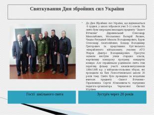 Святкування Дня збройних сил України Гості шкільного свята Зустріч через 20