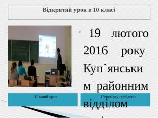Відкритий урок в 10 класі Цікавий урок Перевірку пройдено 19 лютого 2016 р