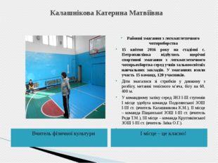 Калашнікова Катерина Матвіївна Вчитель фізичної культури І місце – це класно!