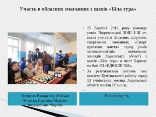 Участь в обласних змаганнях з шахів «Біла тура» Лаурсон Владислав, Манько Мик