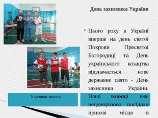 День захисника України Учасники змагань Вітаємо! Цього року в Україні вперше