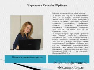 Черкасова Євгенія Юріївна Вчитель музичного мистецтва Районний фестиваль «Мол