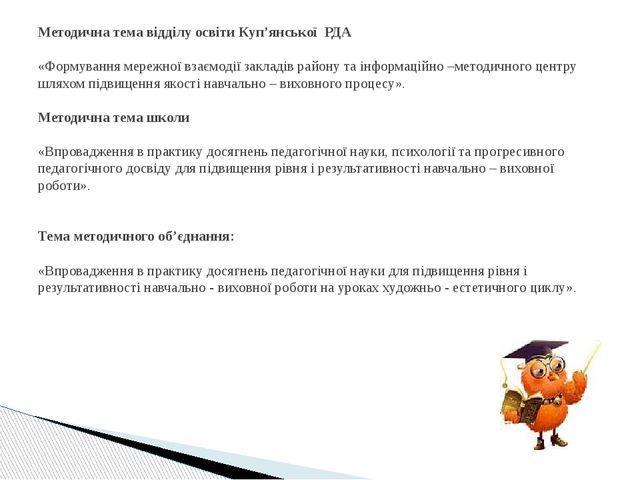 Методична тема відділу освіти Куп'янської РДА  «Формування мережної взаємод...