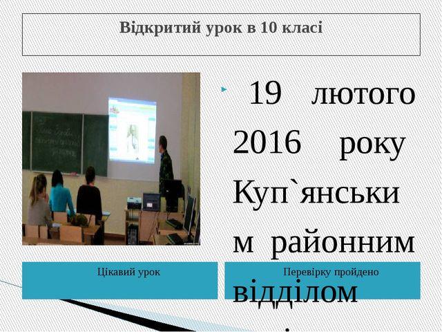 Відкритий урок в 10 класі Цікавий урок Перевірку пройдено 19 лютого 2016 р...