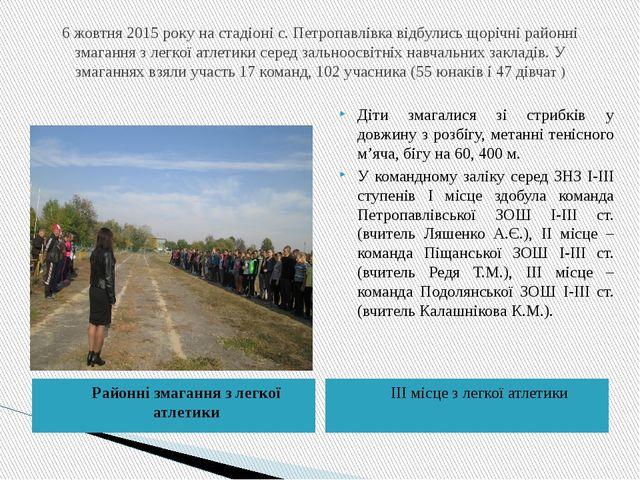 6 жовтня 2015 року на стадіоні с. Петропавлівка відбулись щорічні районні зма...