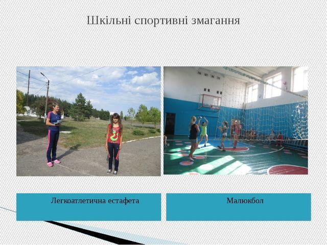 Шкільні спортивні змагання Малюкбол Легкоатлетична естафета