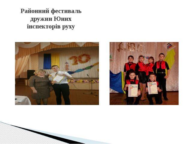 Районний фестиваль дружин Юних інспекторів руху