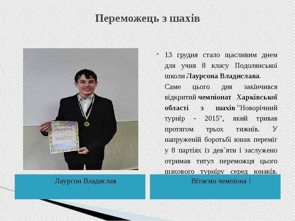 Переможець з шахів Лаурсон Владислав 13 грудня стало щасливим днем для учня 8...