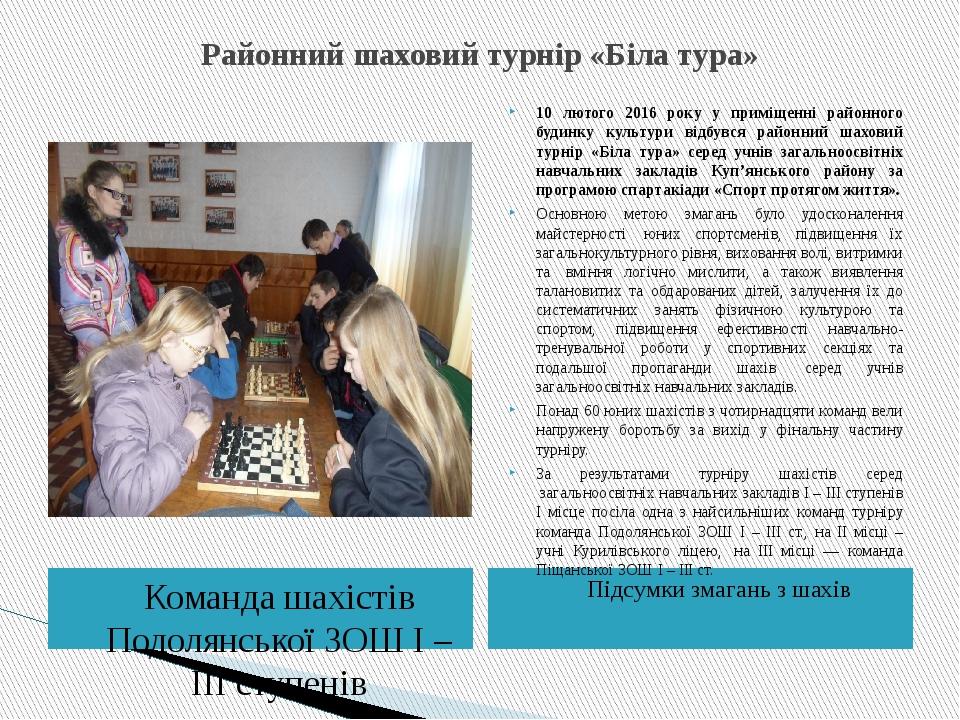 Районний шаховий турнір «Біла тура» Команда шахістів Подолянської ЗОШ І – ІІІ...