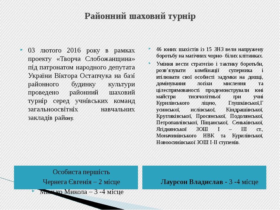 Районний шаховий турнір Особиста першість Чернега Євгенія – 2 місце Манько Ми...