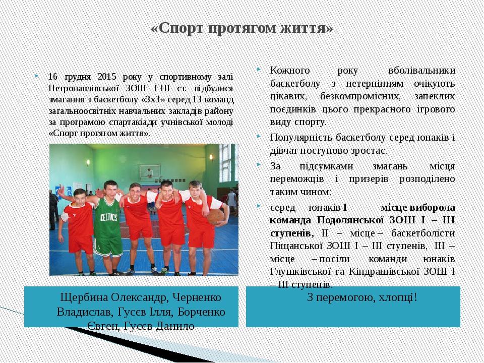 «Спорт протягом життя» Щербина Олександр, Черненко Владислав, Гусєв Ілля, Бор...